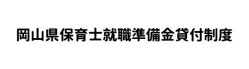 岡山県保育士就職準備金貸付制度