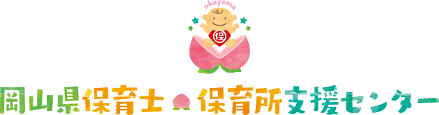 岡山県保育士・保育所支援センター
