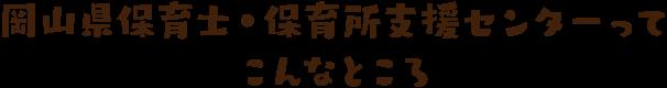 岡山県保育士・保育所支援センターってこんなところ
